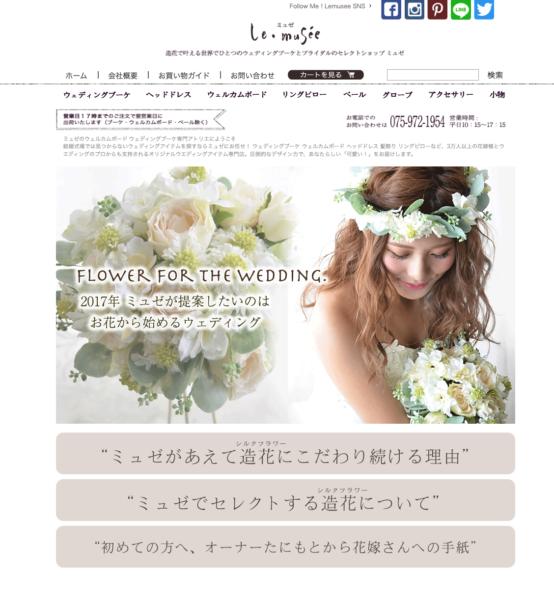 挙式 結婚式 ウェディングお洒落なデコレーション編